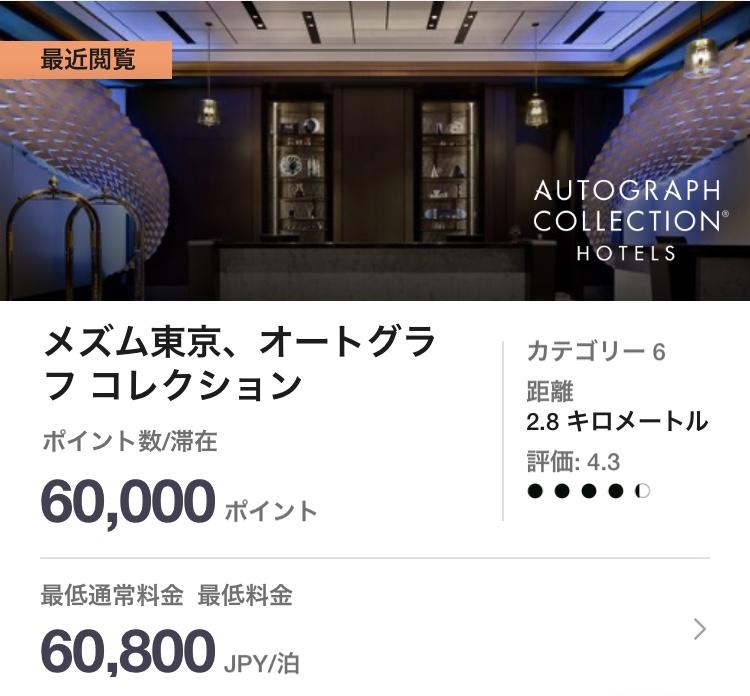 f:id:luxurytravellover:20210118154253j:plain