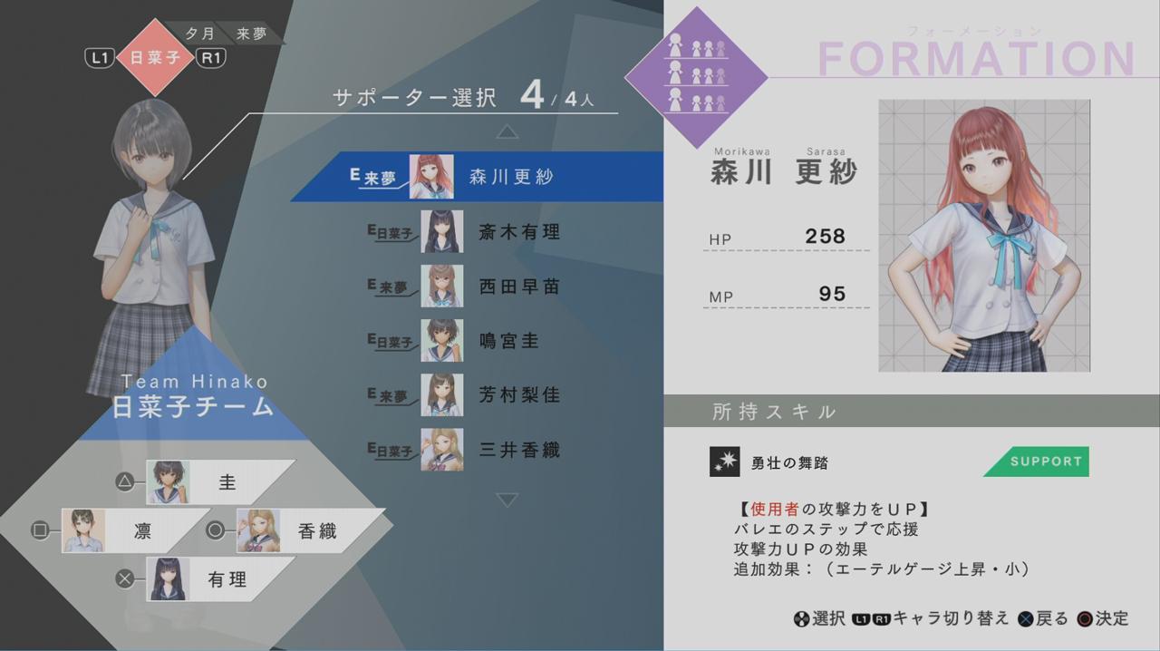 サポート仲間選択画面