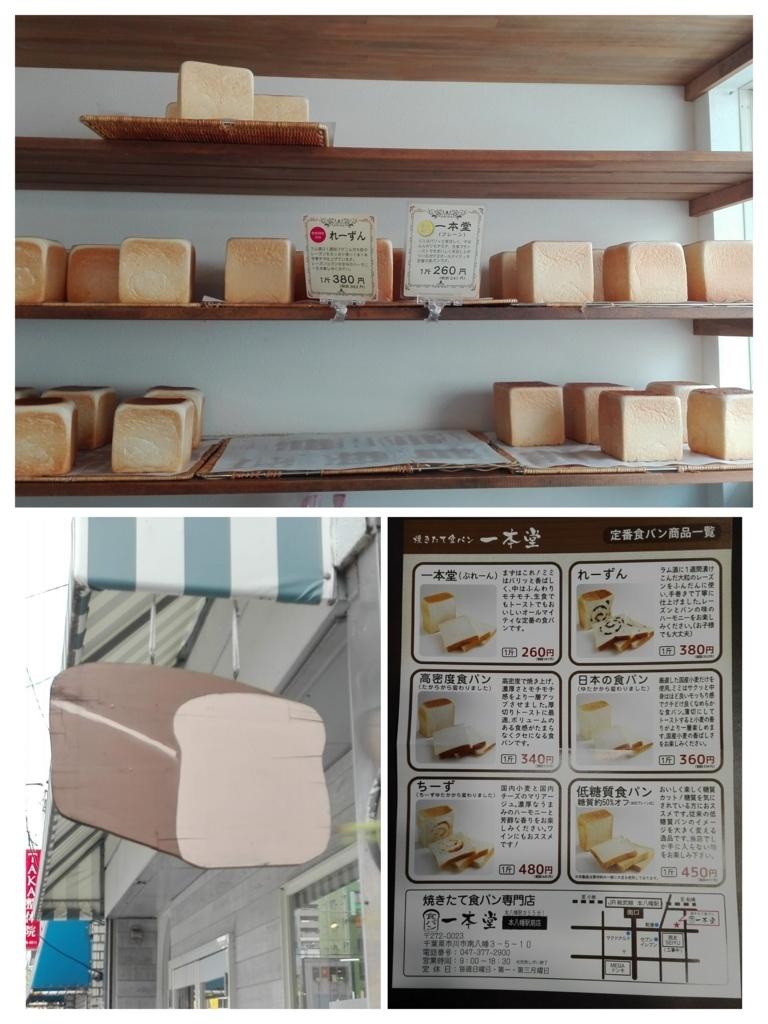 f:id:m-bread-house:20180724173853j:plain