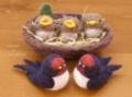 燕作りたかったのに出来なかったので2011年作(古)の羊毛燕写真をペタリ