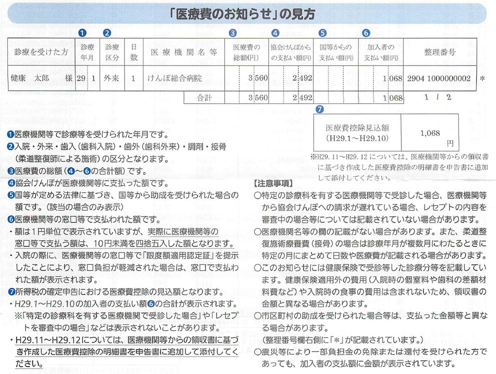 f:id:m-eitaro:20180222235719p:plain