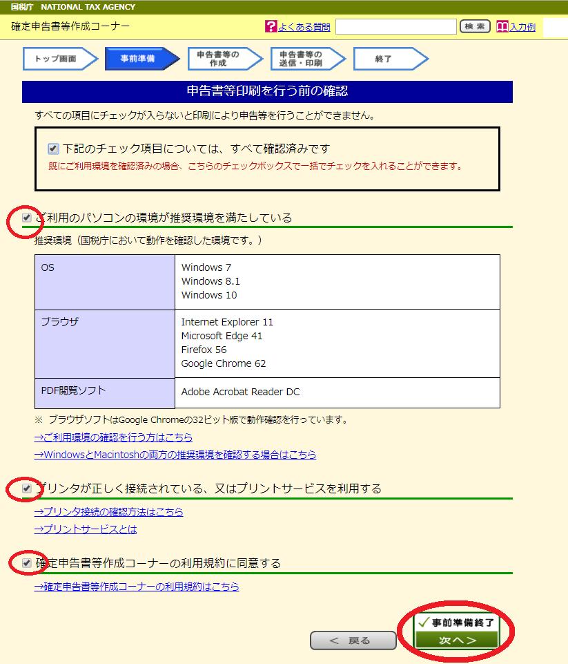 f:id:m-eitaro:20180224185957p:plain