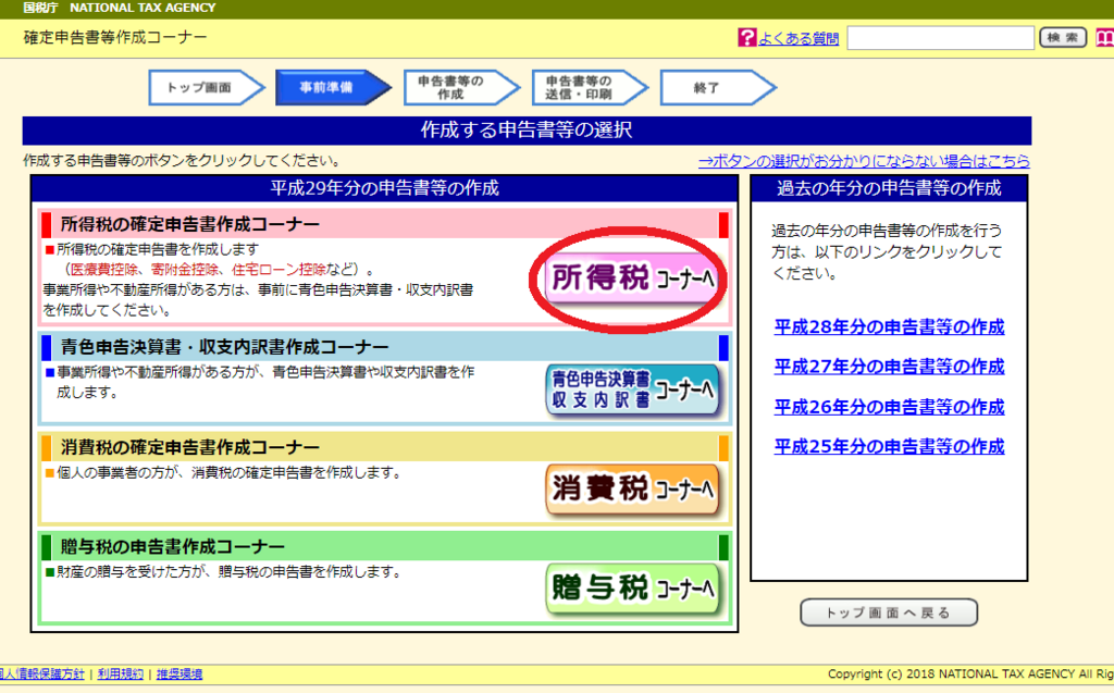 f:id:m-eitaro:20180224190242p:plain
