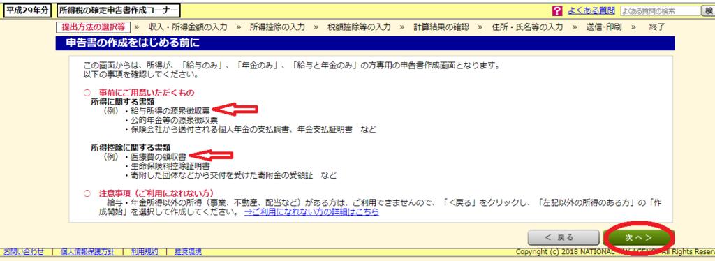 f:id:m-eitaro:20180224190640p:plain