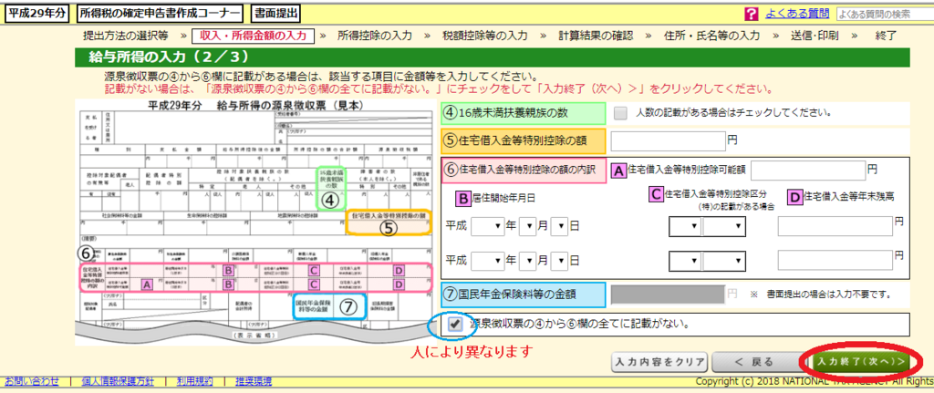 f:id:m-eitaro:20180224204101p:plain