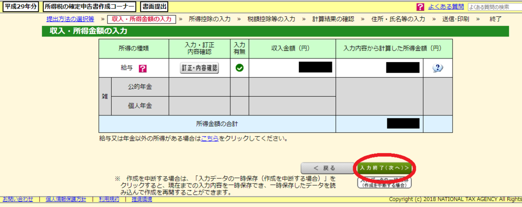 f:id:m-eitaro:20180224204303p:plain