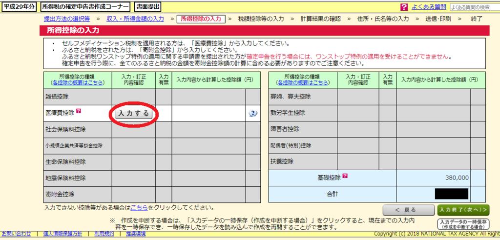 f:id:m-eitaro:20180224204358p:plain