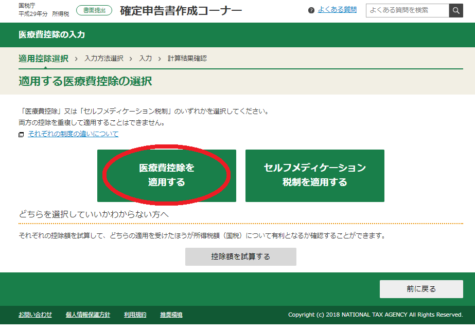 f:id:m-eitaro:20180224204430p:plain