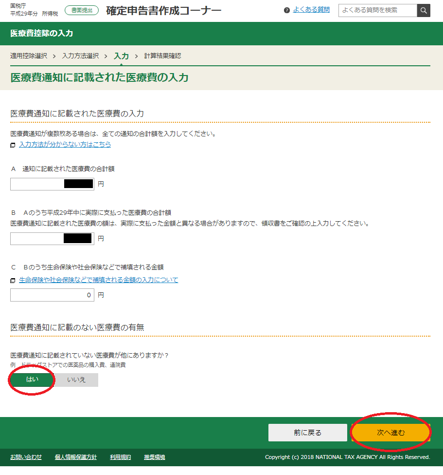 f:id:m-eitaro:20180224204602p:plain