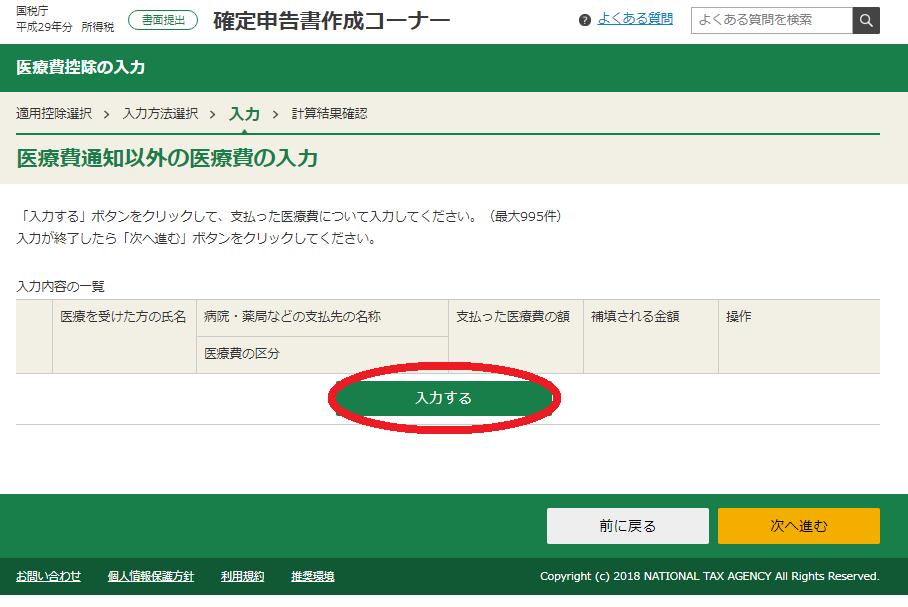 f:id:m-eitaro:20180224205216p:plain