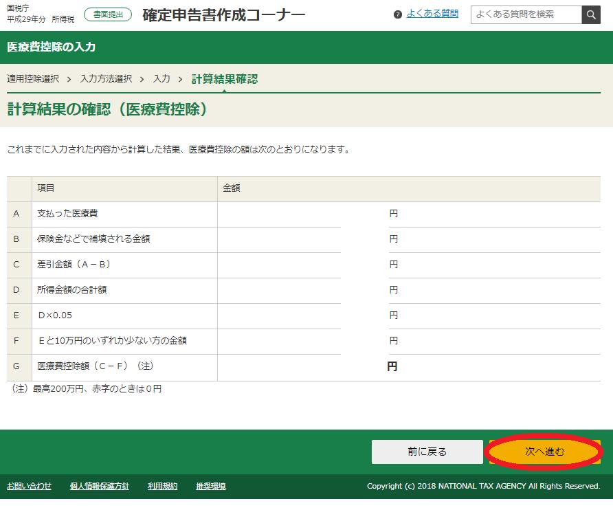 f:id:m-eitaro:20180224205948p:plain