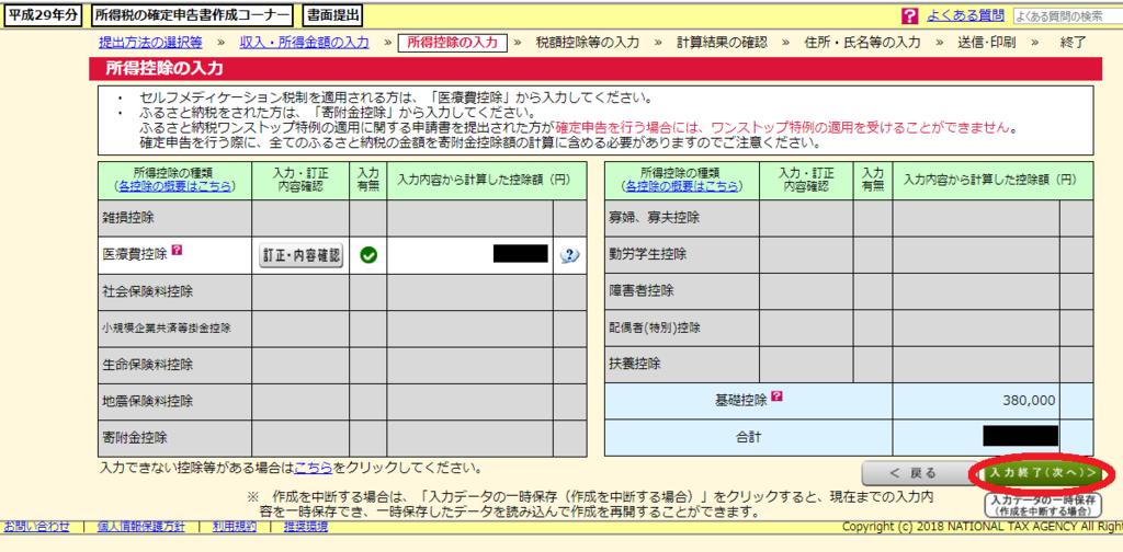 f:id:m-eitaro:20180224210121p:plain