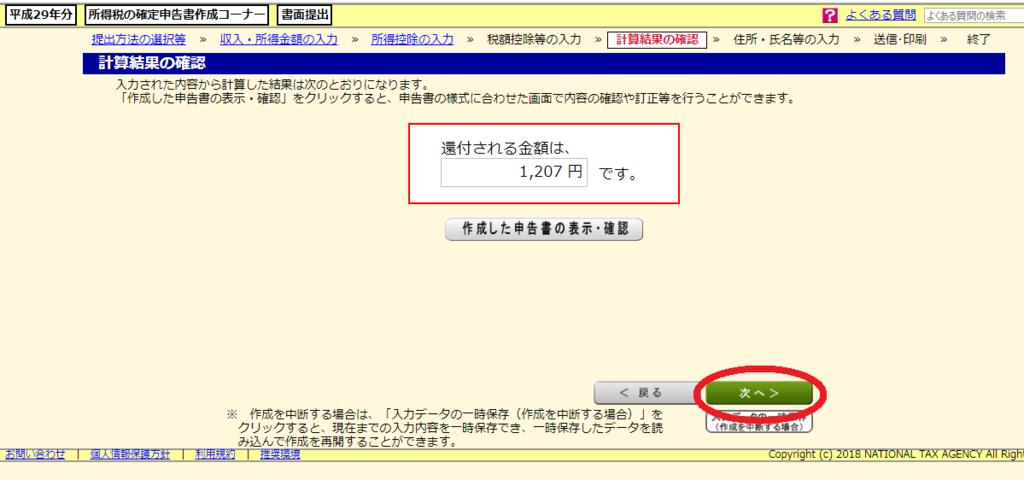 f:id:m-eitaro:20180224210220p:plain