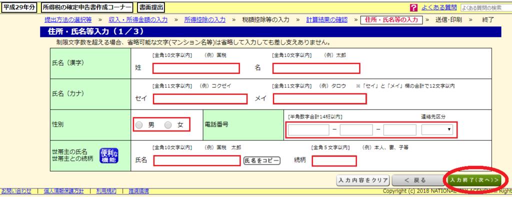 f:id:m-eitaro:20180224210912p:plain