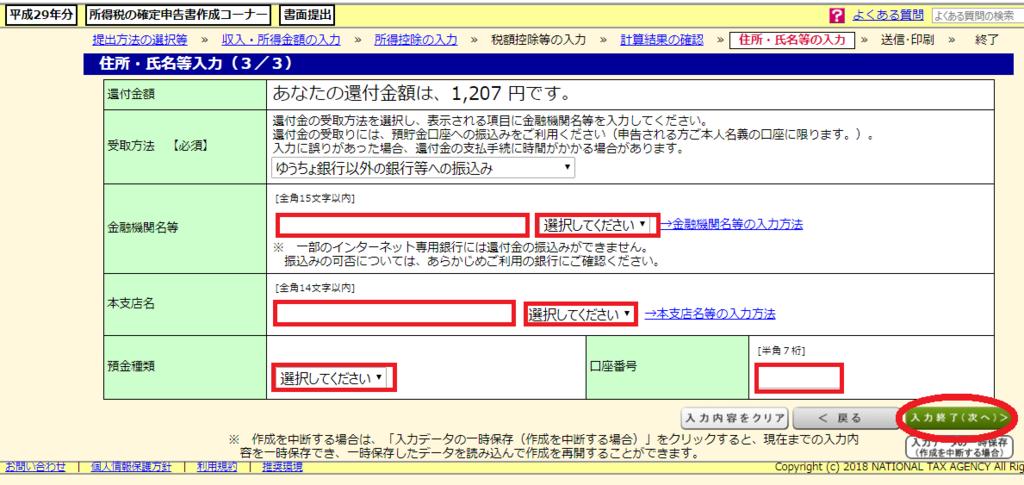 f:id:m-eitaro:20180224210936p:plain