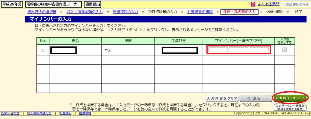 f:id:m-eitaro:20180224210948p:plain