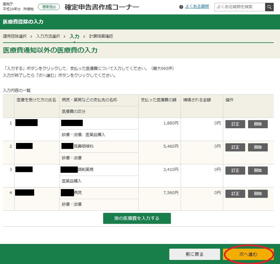 f:id:m-eitaro:20180224212626p:plain
