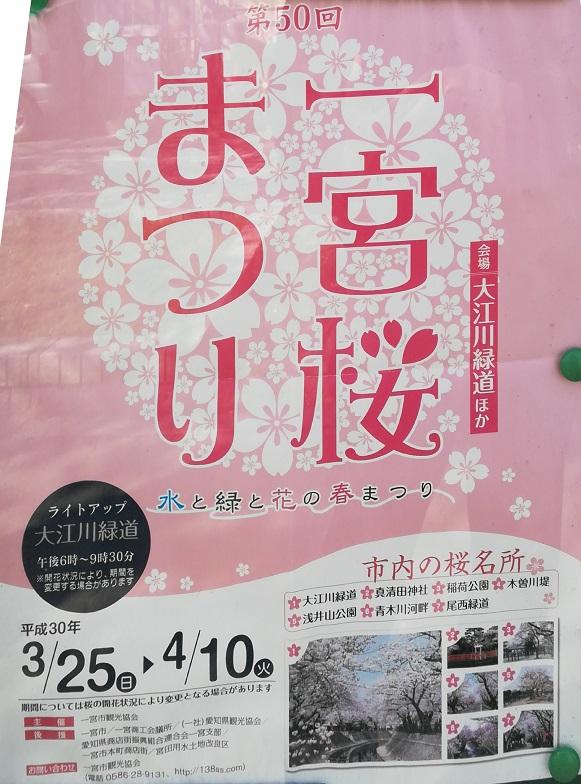 f:id:m-eitaro:20180328150032j:plain