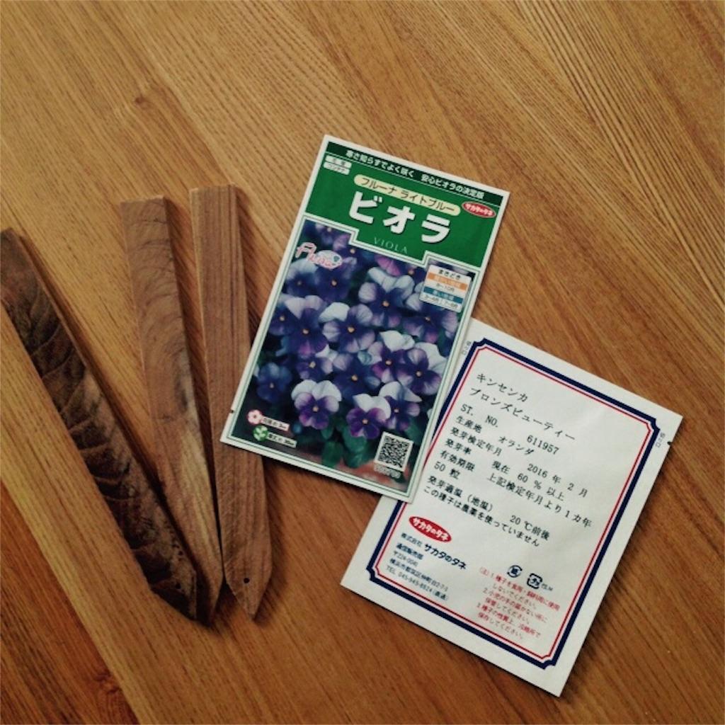f:id:m-garden-life:20160824144056j:image