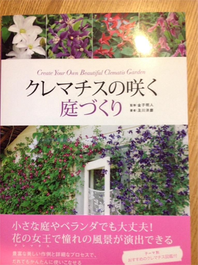 f:id:m-garden-life:20170320145920j:image