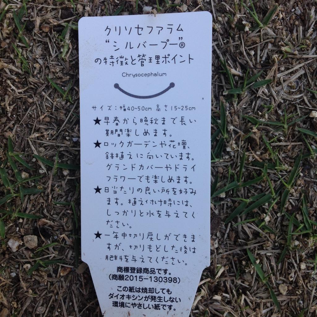 f:id:m-garden-life:20170419151614j:plain