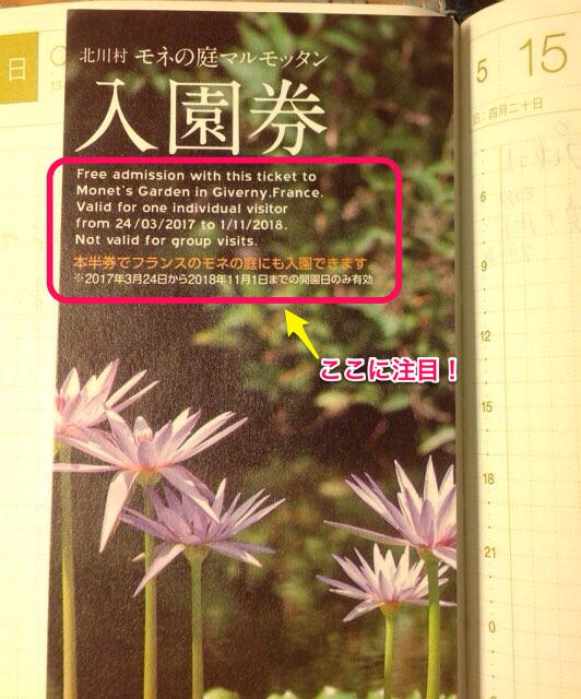 f:id:m-garden-life:20170523195211p:plain