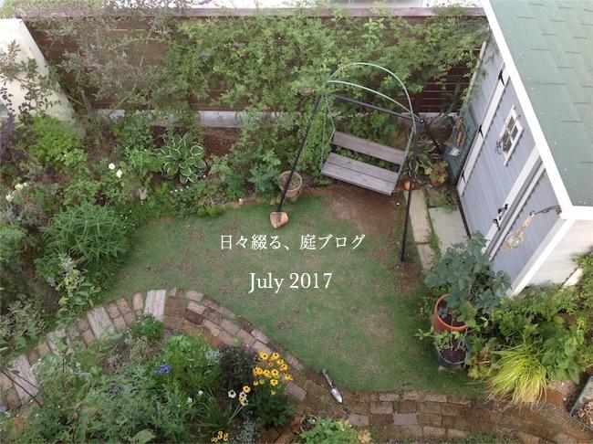 f:id:m-garden-life:20170713170628j:plain