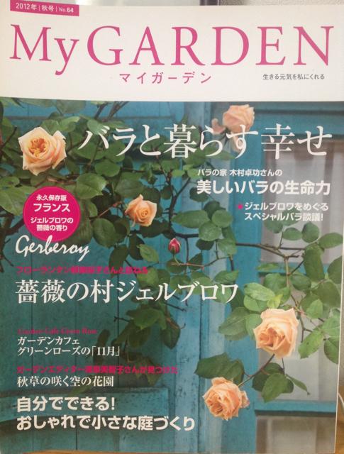 f:id:m-garden-life:20170907080820j:plain