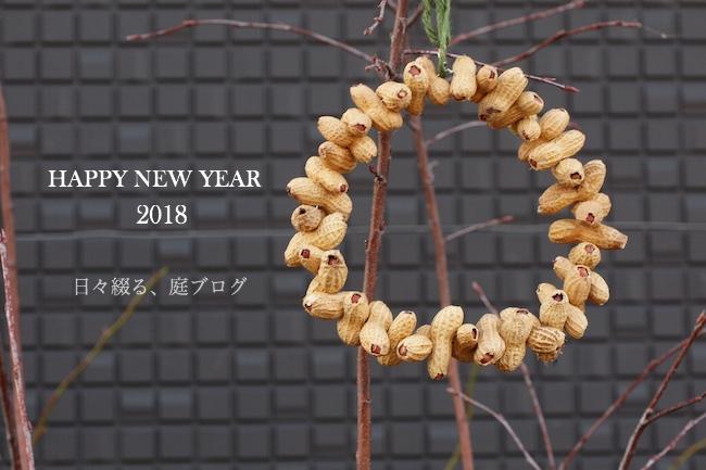 f:id:m-garden-life:20180102160305j:plain