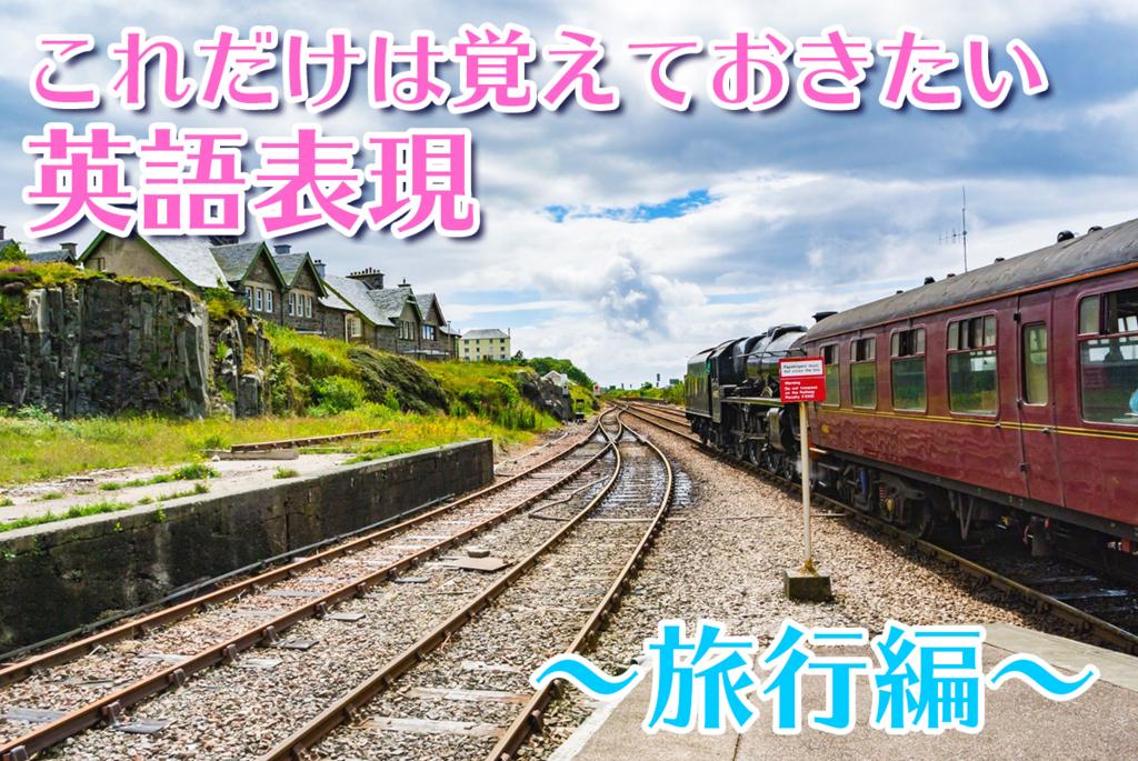 英語表現・旅行