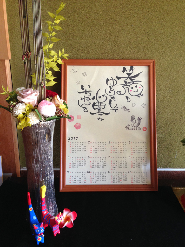 筆遊び・カレンダー