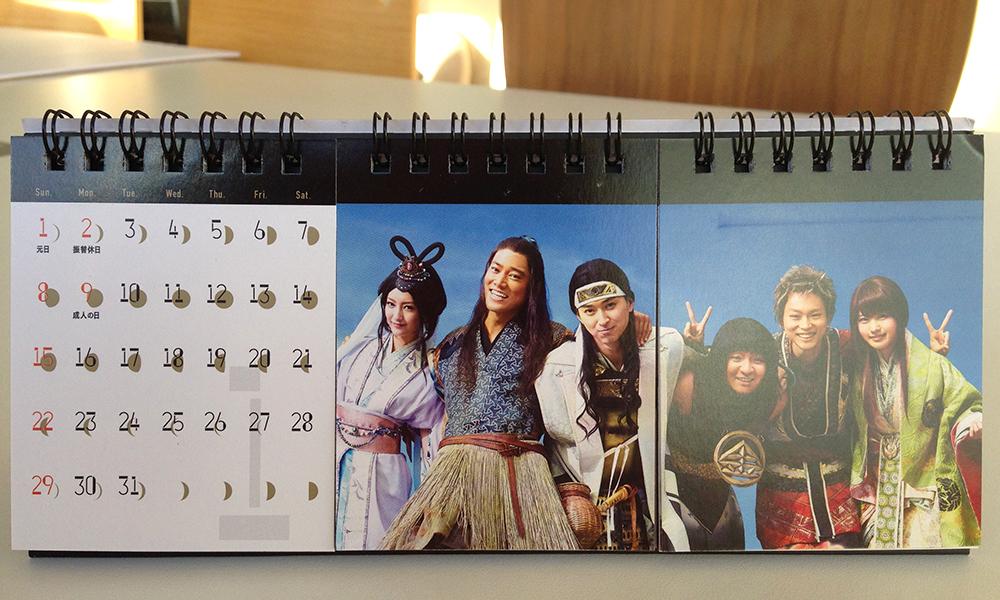 au 2017年三太郎の暦(カレンダー)