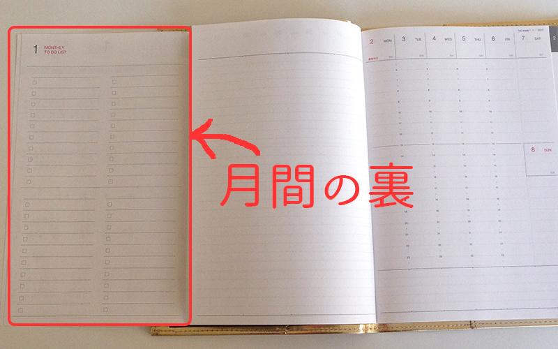手帳・モーメントプランナー