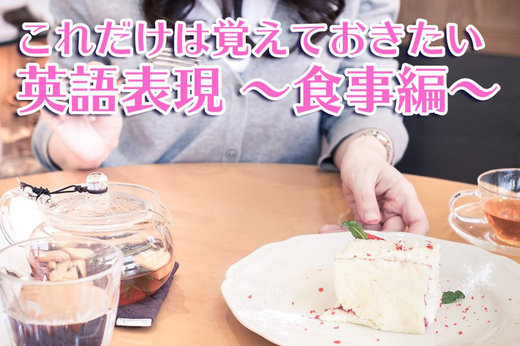 英語表現・食事編