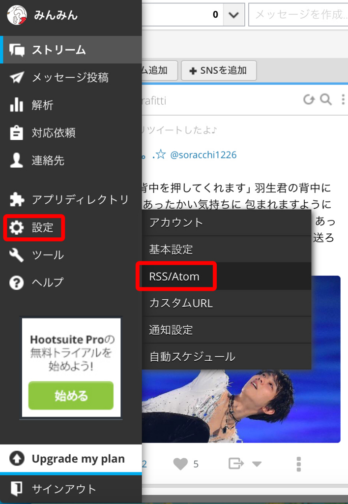 HootSuite(フートスイート)