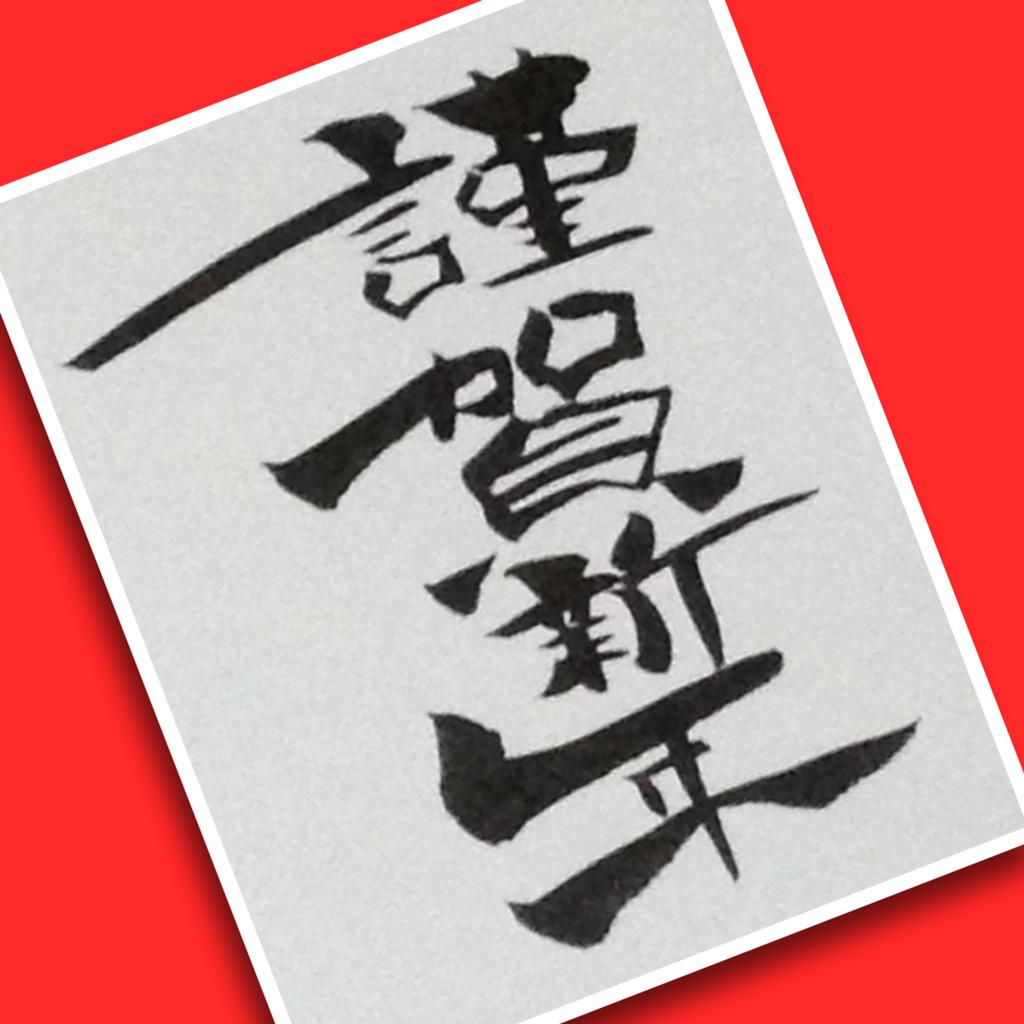 筆遊び・謹賀新年