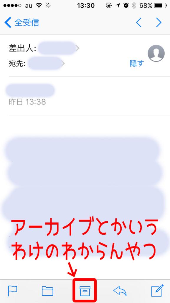 iPhoneのgmailアカウント