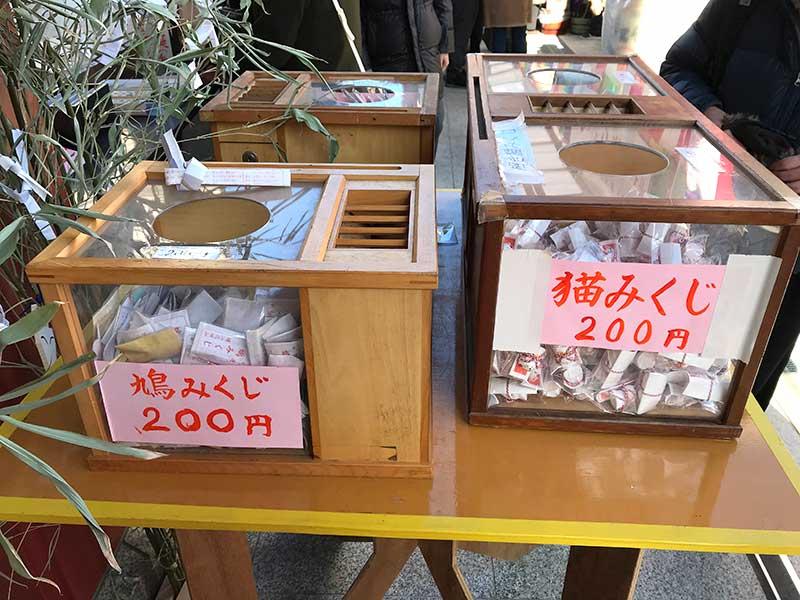 成田山横浜別院延命院おみくじ