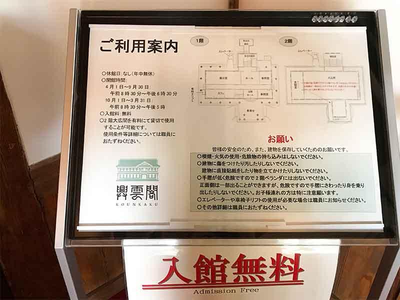興雲閣(こううんかく)レンタル