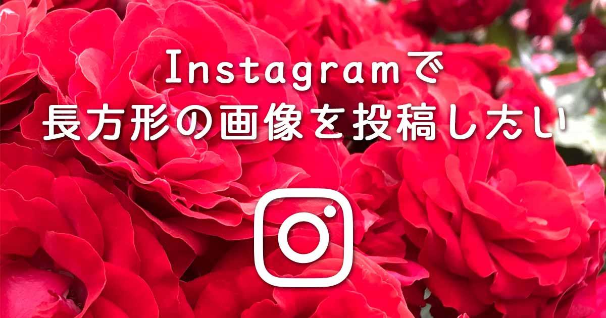 Instagram(インスタグラム)に長方形の画像を投稿する
