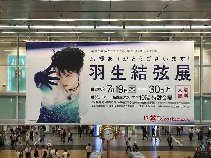 ジェイアール名古屋タカシマヤ・羽生結弦展