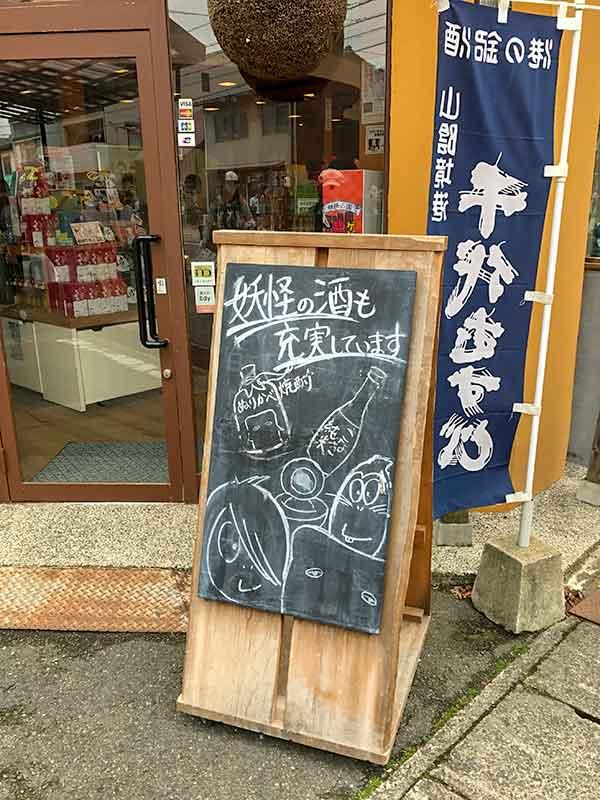 鳥取県境港水木しげるロード