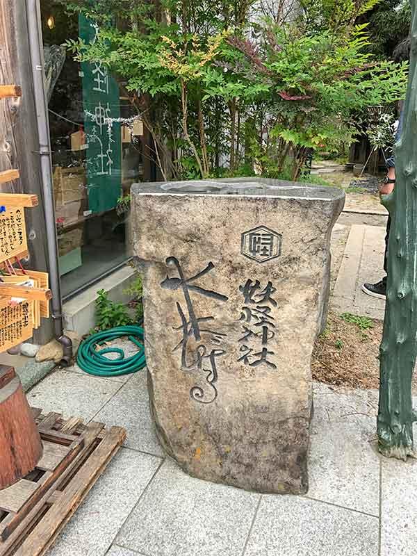 水木しげるロードの妖怪神社