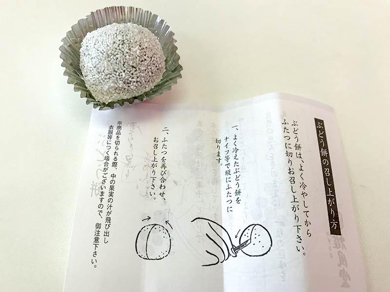 雅風堂・ルビーロマンのぶどう餅