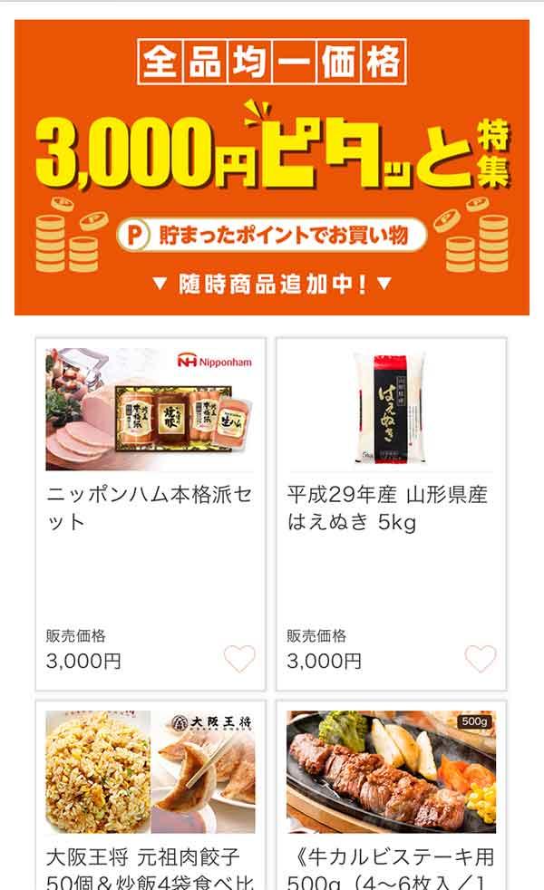 「au WALLET Market」3,000円ピタッと特集