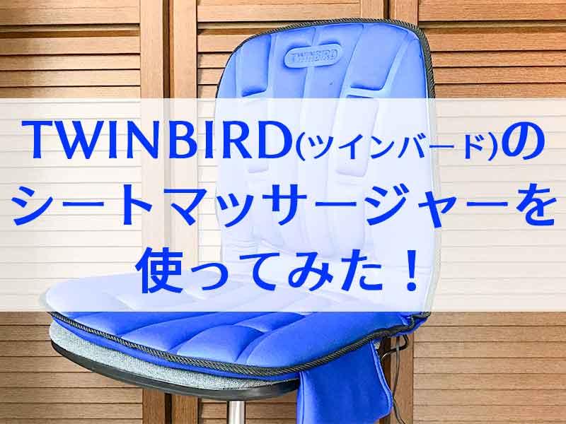 TWINBIRD(ツインバード)のシートマッサージャーをセットして使ってみた!