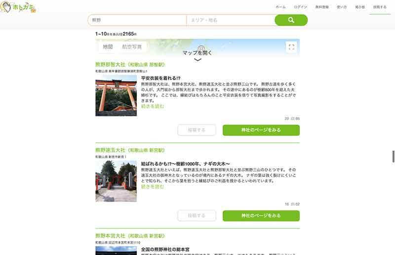 日本全国津々浦々の神社やお寺を探せる「ホトカミ」