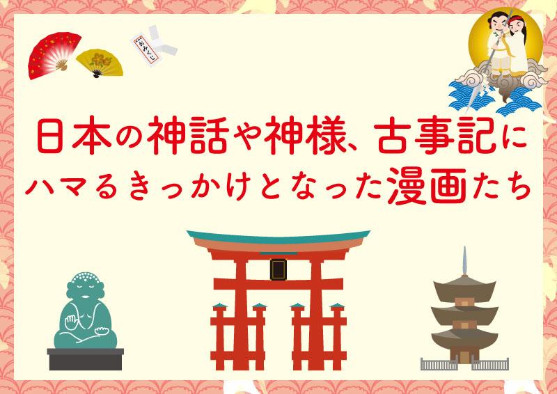 日本の神話や神様、古事記にハマるきっかけとなった漫画たち