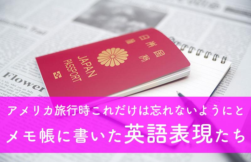 アメリカ旅行じこれだけは忘れないようにとメモ帳に書いた英語表現たち