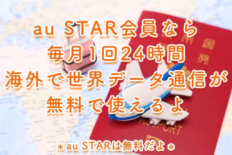 au STAR会員なら毎月1回24時間海外で世界データ通信を無料で使える